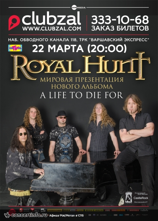 Концерт 22 марта 2014, Royal Hunt (ClubZal, Санкт-Петербург)
