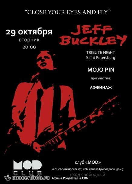 Концерт 29 октября 2013, Close your eyes and fly (Jeff Buckley tribute) (MOD, Санкт-Петербург)