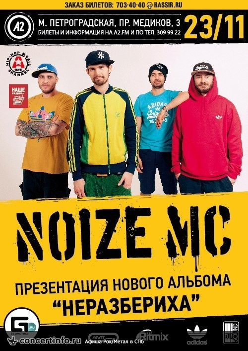 Концерт 23 ноября 2013, Noize MC (A2 Green Concert, Санкт-Петербург)