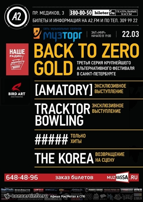 Концерт 22 марта 2014, Back to Zero: Gold (A2 Green Concert, Санкт-Петербург)