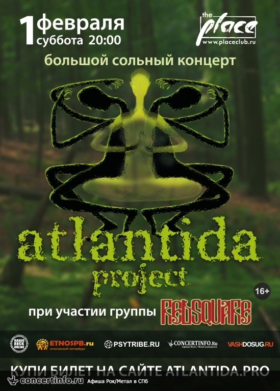 Концерт 1 февраля 2014, Atlantida Project (Place, Санкт-Петербург)
