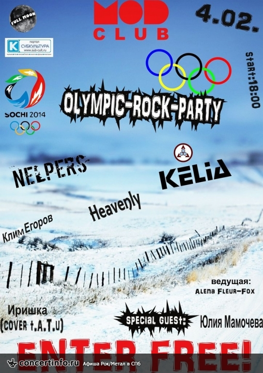 Концерт 4 февраля 2014, OLYMPYC-PARTY  (MOD, Санкт-Петербург)