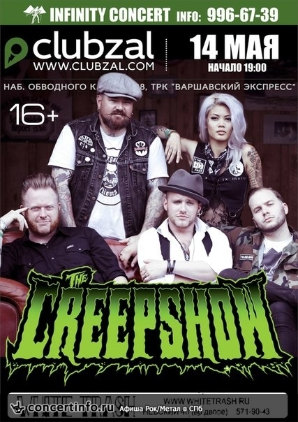 Концерт 14 мая 2014, The Creepshow (ClubZal, Санкт-Петербург)