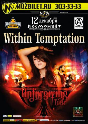 Концерт 12 декабря 2011, WITHIN TEMPTATION (Космонавт, Санкт-Петербург)