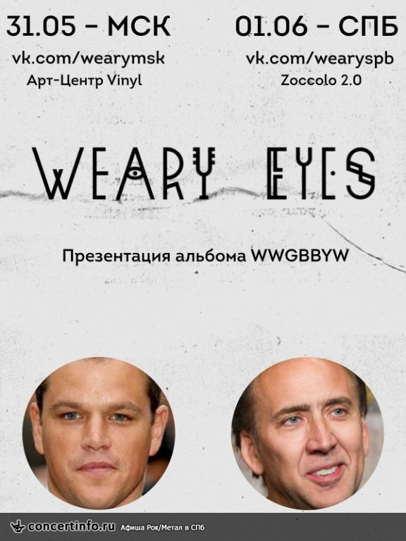 Концерт 1 июня 2014, Weary Eyes (ZOCCOLO 2.0, Санкт-Петербург)