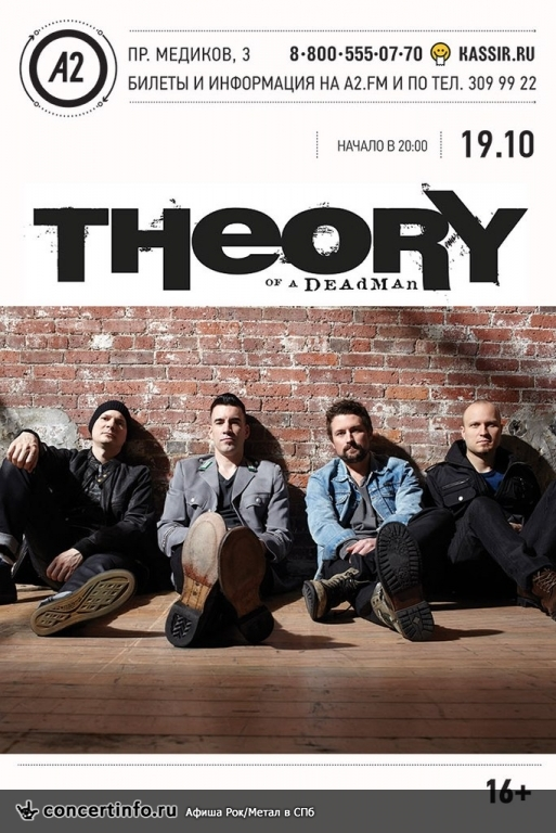 Концерт 19 октября 2014, Theory of a Deadman (A2 Green Concert, Санкт-Петербург)