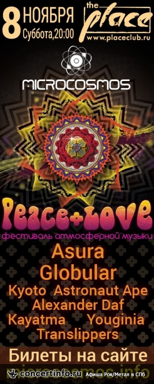 Концерт 8 ноября 2014, Peace + Love (Place, Санкт-Петербург)