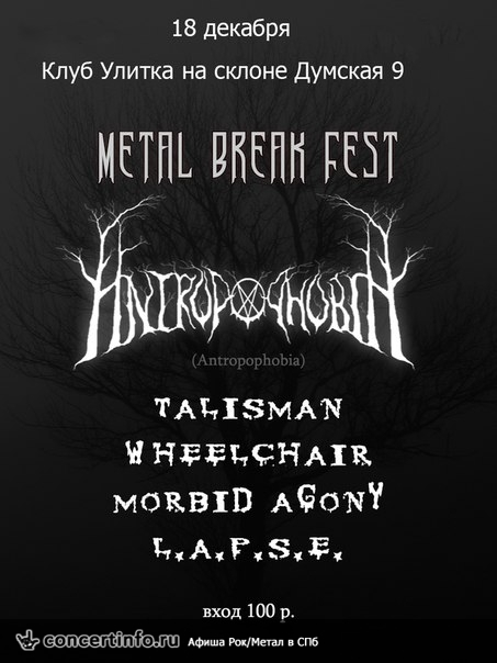 Концерт 18 декабря 2014, Metal Break fest (Улитка на склоне, Санкт-Петербург)