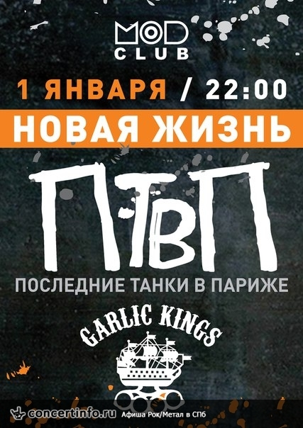 Концерт 1 января 2015, ПТВП | GARLIC KINGS (MOD, Санкт-Петербург)