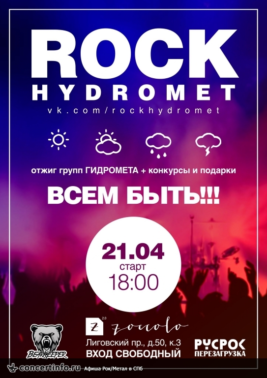 Концерт 21 апреля 2015, RockHydromet Party (ZOCCOLO 2.0, Санкт-Петербург)
