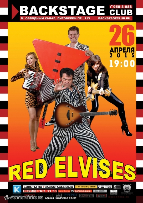 Концерт 26 апреля 2015, RED ELVISES (BACKSTAGE, Санкт-Петербург)