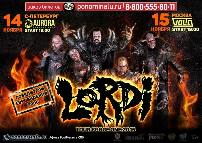 Концерт 14 ноября 2015, LORDI (Aurora Concert Hall, Санкт-Петербург)