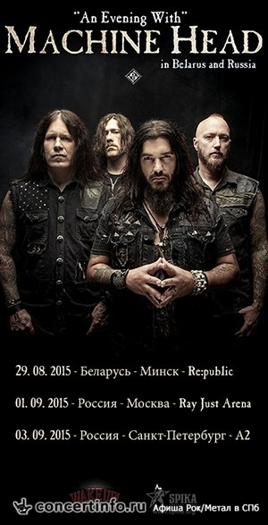Концерт 3 сентября 2015, Machine Head (A2 Green Concert, Санкт-Петербург)