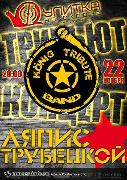 Концерт 22 ноября 2015, Kёnig Tribute Band - ЛЯПИС ТРУБЕЦКОЙ (Улитка на склоне, Санкт-Петербург)