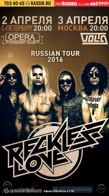 Концерт 2 апреля 2016, Reckless Love (Opera Concert Club, Санкт-Петербург)