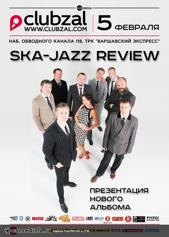 Концерт 5 февраля 2016, SPB Ska-Jazz Review (Зал Ожидания, Санкт-Петербург)
