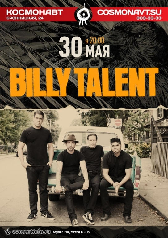Концерт 30 мая 2016, Billy Talent (Космонавт, Санкт-Петербург)