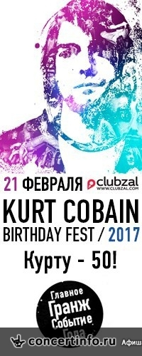 Концерт 21 февраля 2017, Kurt Cobain Birthday Fest (Зал Ожидания, Санкт-Петербург)