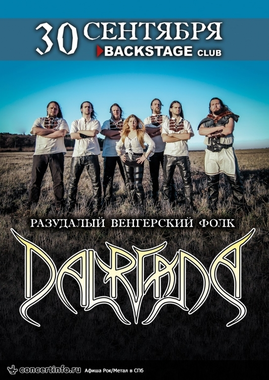 Концерт 30 сентября 2016, DALRIADA (BACKSTAGE, Санкт-Петербург)