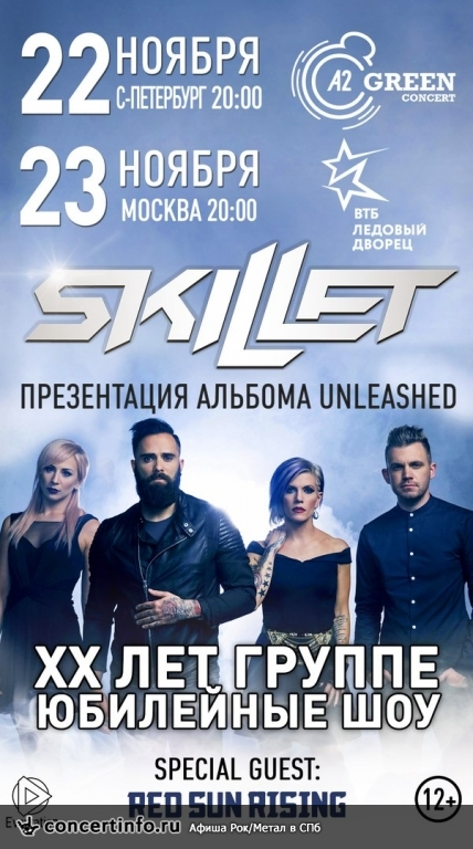 Концерт 22 ноября 2016, SKILLET - UNLEASHED TOUR 2016 (A2 Green Concert, Санкт-Петербург)