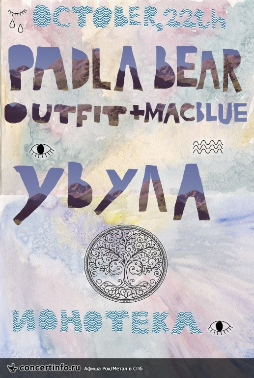 Концерт 22 октября 2016, Padla bear outfit + mac blue и увула (Ионотека, Санкт-Петербург)
