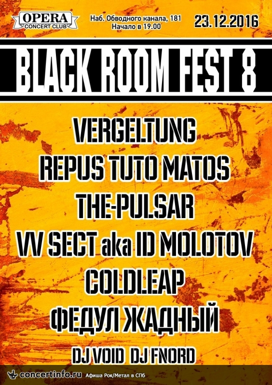 Концерт 23 декабря 2016, BLACK ROOM FEST 8 (Opera Concert Club, Санкт-Петербург)