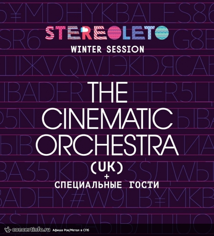 Концерт 23 февраля 2017, The Cinematic Orchestra (A2 Green Concert, Санкт-Петербург)