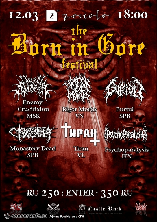 Концерт 12 марта 2017, THE BORN IN GORE FESTIVAL (ZOCCOLO 2.0, Санкт-Петербург)