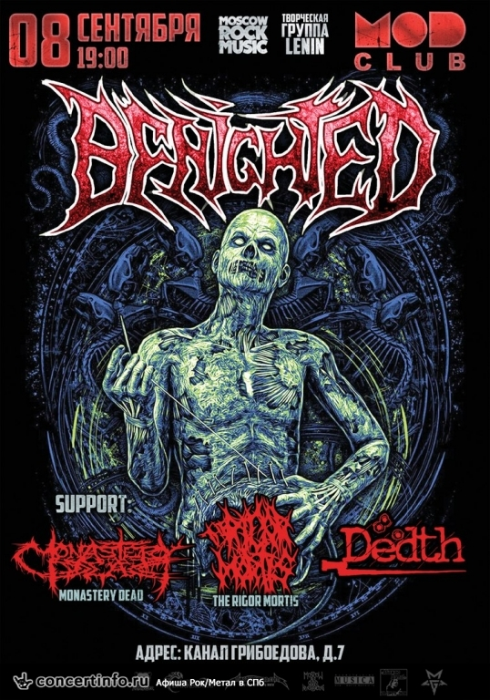 Концерт 8 сентября 2017, Benighted (MOD, Санкт-Петербург)
