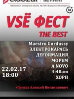 09.11.1922 - VSЁ фест THE BEST