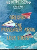 02.11.1922 - Гречка | One Passenger Train | Lost Souls