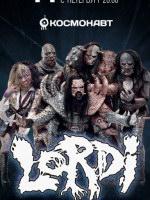 14 октября, Lordi (Космонавт)