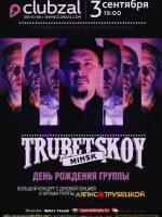 3 сентября, Трубецкой / Trubetskoy (Минск) (Зал Ожидания)