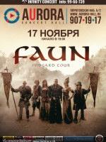 17 ноября, Faun (Aurora Concert Hall)