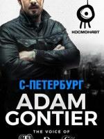 11 ноября, Adam Gontier (Космонавт)