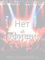 13 октября, Omnia (Aurora Concert Hall)
