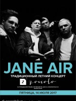 14 июля, Jane Air (ZOCCOLO 2.0)