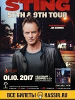 1 октября, Sting (Ледовый дворец)