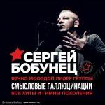 16 ноября, Сергей Бобунец. Хиты группы Смысловые Галлюцинации (Космонавт)
