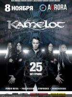 8 ноября, KAMELOT - XXV лет группе! (Aurora Concert Hall)