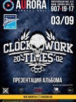 3 сентября, Clockwork Times (Aurora Concert Hall)