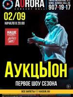 2 сентября, АукцЫон (Aurora Concert Hall)