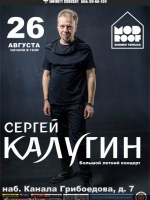 26 августа, Сергей Калугин (MOD)