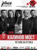 """25 августа, Калинов Мост \""""Летняя Акустика\"""" (Place)"""