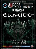3 марта, Eluveitie (Aurora Concert Hall)