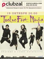 19 октября, Twelve Foot Ninja (AUS) (Зал Ожидания)