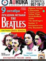 9 октября, Праздник Музыки The Beatles (Aurora Concert Hall)