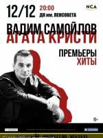 12 декабря, Вадим Самойлов, Агата Кристи (ДК им. Ленсовета)