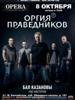 8 октября, Оргия Праведников (Opera Concert Club)