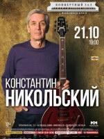 21 октября, Константин Никольский (КЗ у Финляндского)